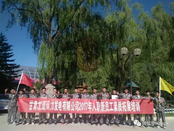 甘肃某风力发电有限公司新入职员工拓展训练营拓展