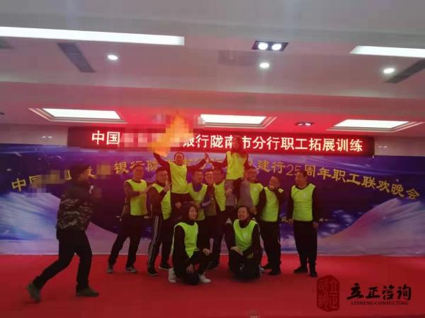 中国银行陇南分行拓展训练