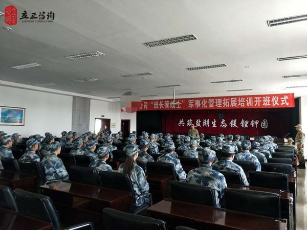 化工行业企业培训