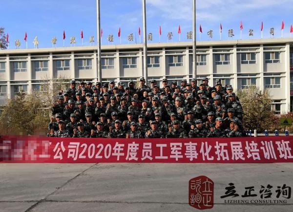 青海某某集团军事拓展训练
