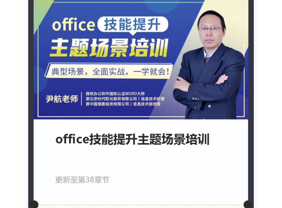 office主题场景技能提升