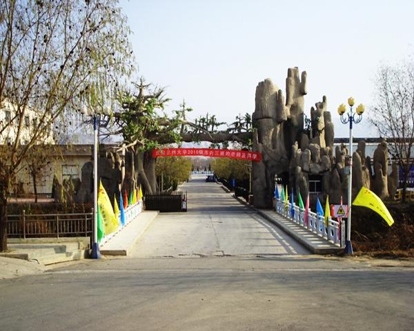 陕西绿色示范园拓展训练基地
