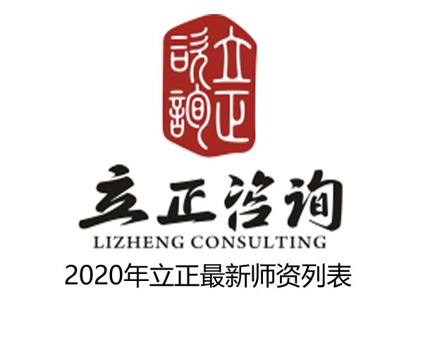 陕西2020年立正最新师资列表(可下载)